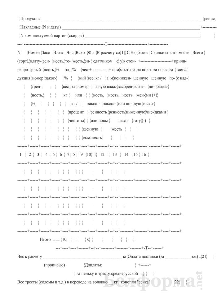 Приемная квитанция на закупку продукции льна, конопли, кенафа. Типовая междуведомственная форма № ПК-16. Страница 2