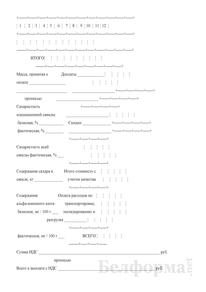 Приемная квитанция на закупку сахарной свеклы. Специализированная форма ПК-8 (свекла). Страница 2