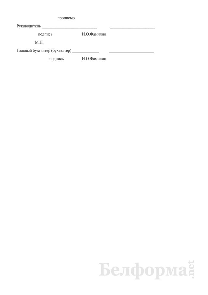Приемная квитанция на закупку сахарной свеклы. Специализированная форма ПК-8 (свекла). Страница 3