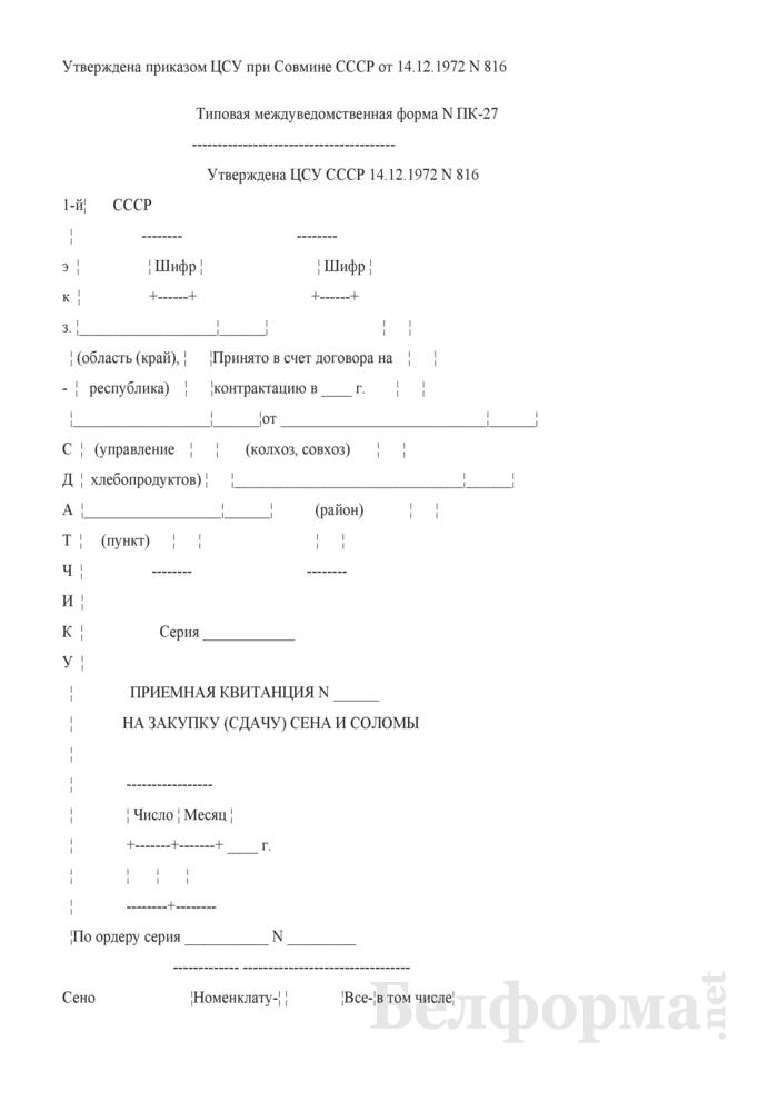 Приемная квитанция на закупку (сдачу) сена и соломы. Типовая междуведомственная форма № ПК-27. Страница 1