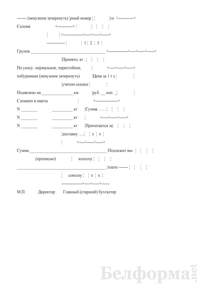 Приемная квитанция на закупку (сдачу) сена и соломы. Типовая междуведомственная форма № ПК-27. Страница 2