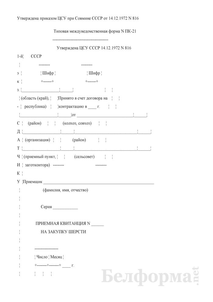 Приемная квитанция на закупку шерсти. Типовая междуведомственная форма № ПК-21. Страница 1
