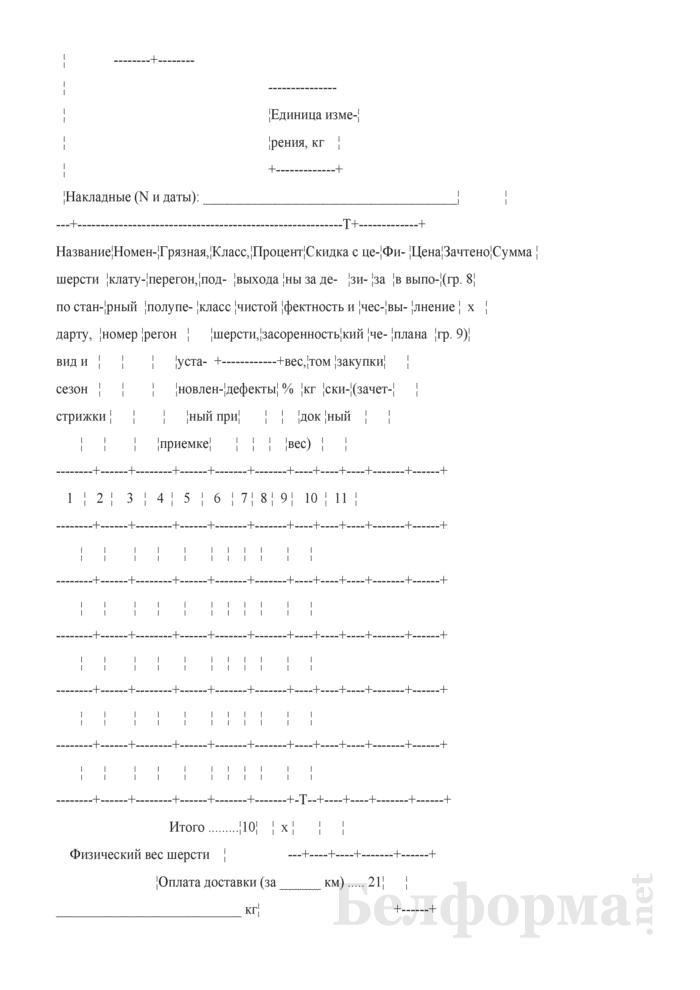 Приемная квитанция на закупку шерсти. Типовая междуведомственная форма № ПК-21. Страница 2
