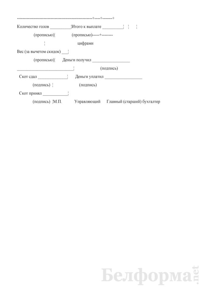 Приемная квитанция на закупку скота, птицы и кроликов в хозяйствах колхозников, рабочих, служащих и других граждан. Типовая междуведомственная форма № ПК-2. Страница 3