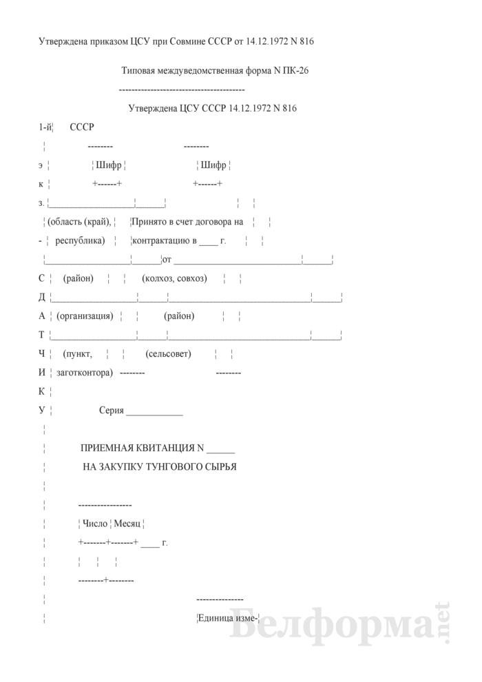 Приемная квитанция на закупку тунгового сырья. Типовая междуведомственная форма № ПК-26. Страница 1
