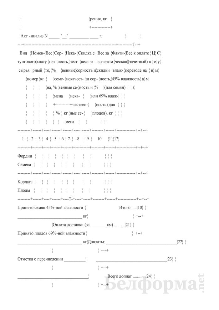 Приемная квитанция на закупку тунгового сырья. Типовая междуведомственная форма № ПК-26. Страница 2