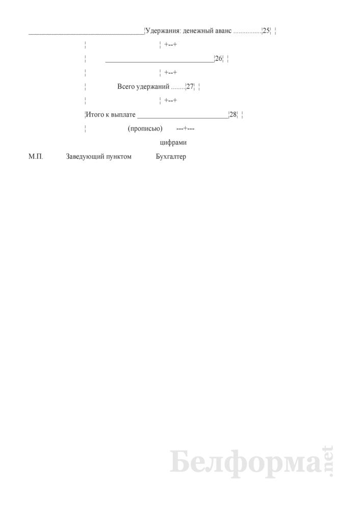 Приемная квитанция на закупку тунгового сырья. Типовая междуведомственная форма № ПК-26. Страница 3