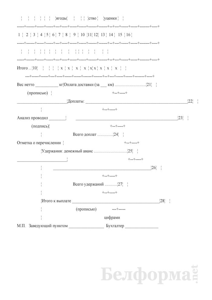 Приемная квитанция на закупку винограда. Типовая междуведомственная форма № ПК-7. Страница 2