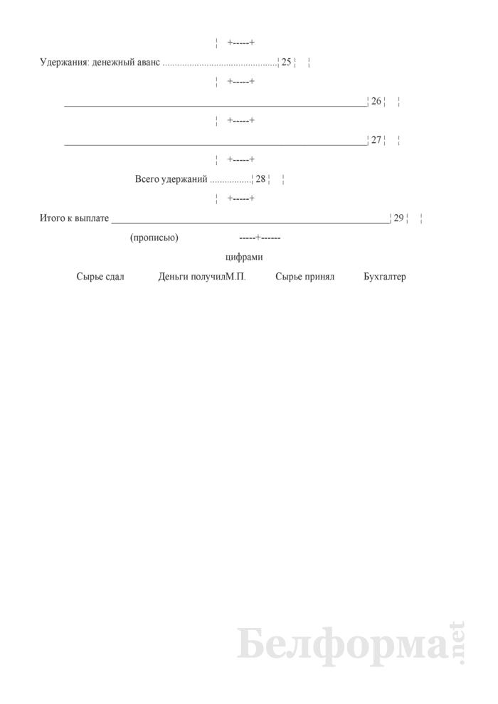 Приемная квитанция на закупку живсырья и пушнины. Типовая междуведомственная форма № ПК-22. Страница 3