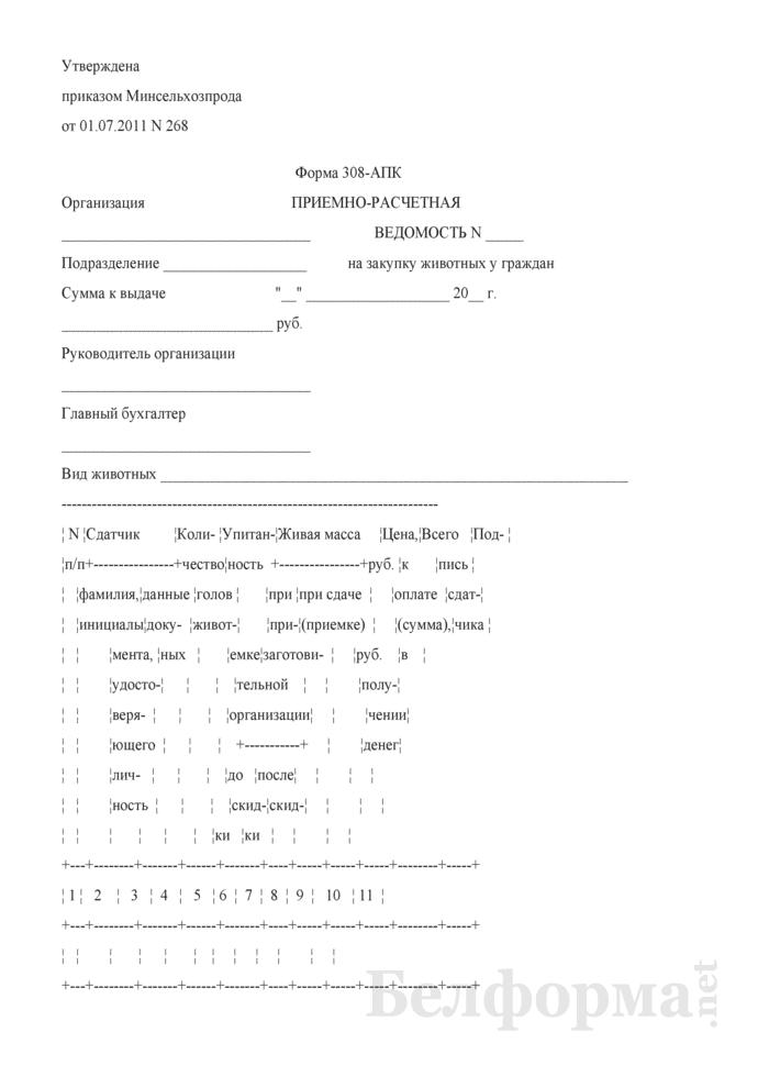 Приемно-расчетная ведомость на закупку животных у граждан (Форма 308-АПК). Страница 1