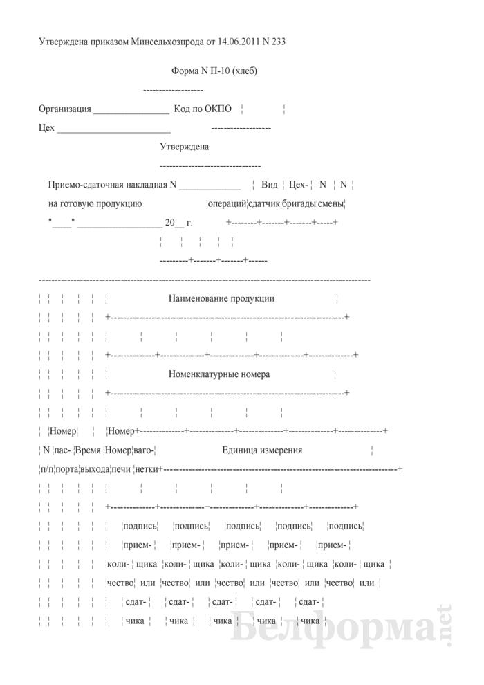 Приемо-сдаточная накладная на готовую продукцию (Форма № П-10 (хлеб)). Страница 1