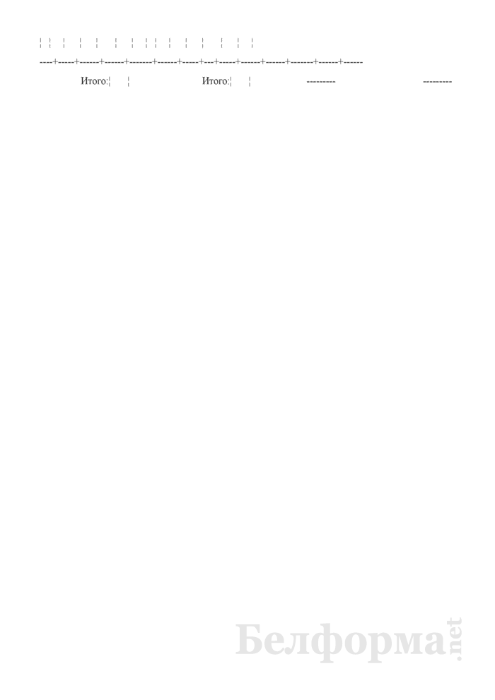 Приемо-сдаточная накладная на готовую продукцию хлебобулочного производства (Форма № П-9 (хлеб)). Страница 2