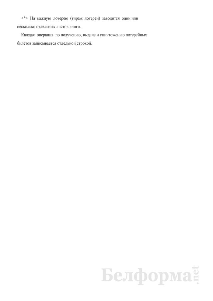 Приходно-расходная книга по учету бланков лотерейных билетов. Страница 2