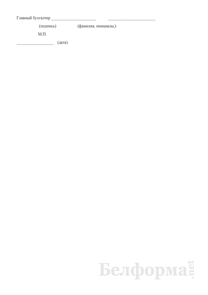 Приходно-расходная книга по учету бланков строгой отчетности. Страница 2