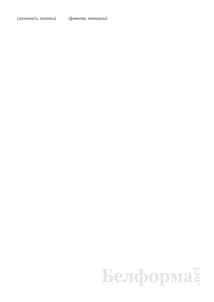 Приходно-расходная накладная на бланки строгой отчетности (Образец заполнения). Страница 2