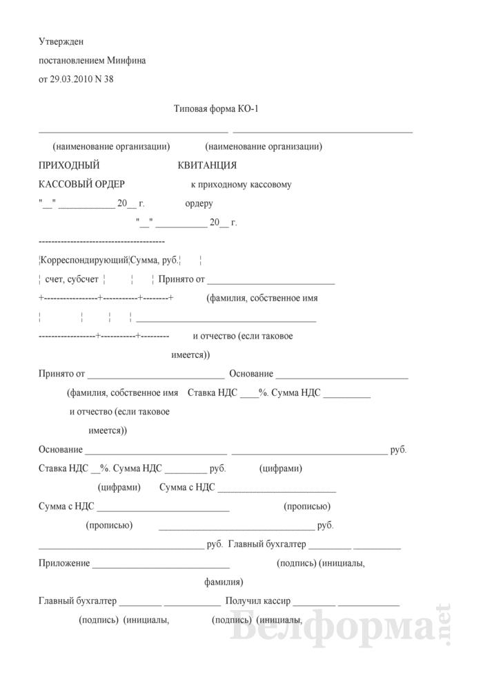 Приходный кассовый ордер (Типовая форма КО-1). Страница 1