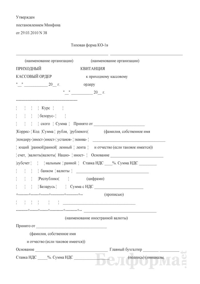 Приходный кассовый ордер (Типовая форма КО-1в). Страница 1
