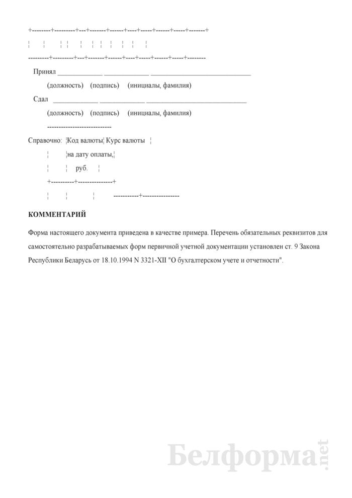 Приходный ордер. Страница 2