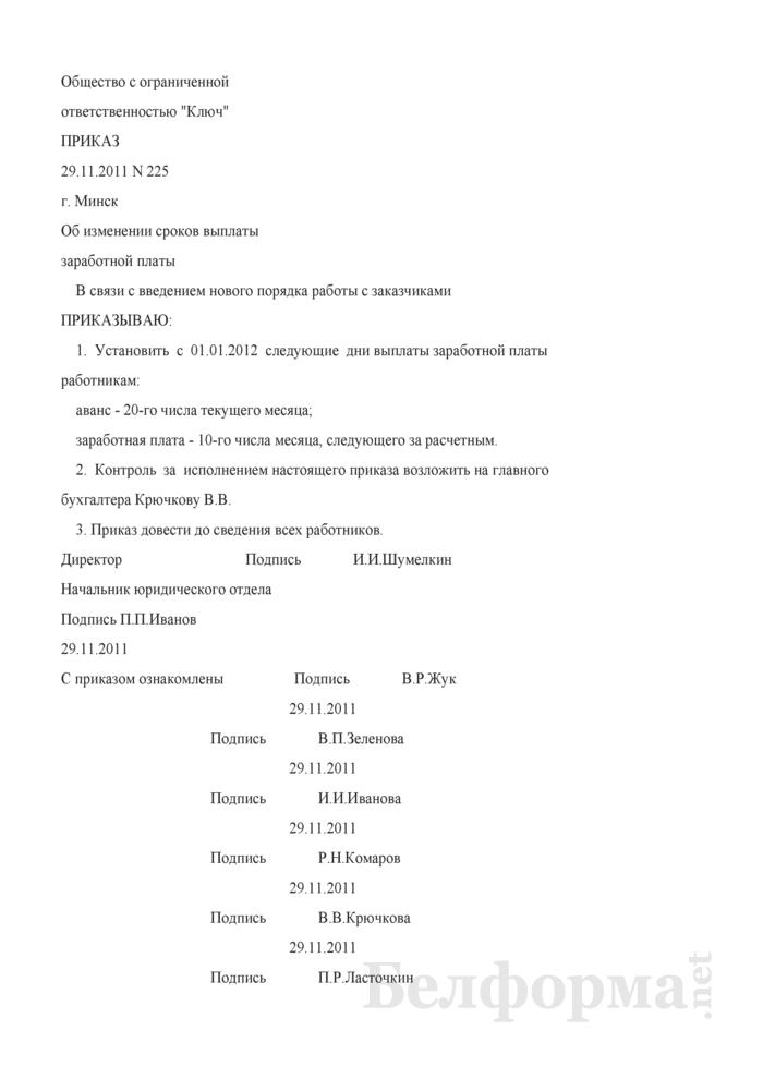 Приказ нанимателя об изменении сроков выплаты заработной платы с ознакомлением работников организации (Образец заполнения). Страница 1