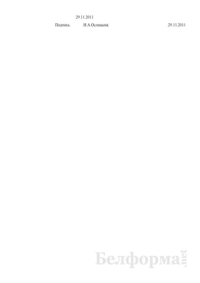 Приказ нанимателя об изменении сроков выплаты заработной платы с ознакомлением работников организации (Образец заполнения). Страница 2
