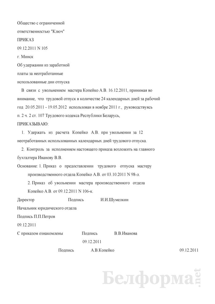 Приказ нанимателя об удержании из заработной платы работника за неотработанные использованные дни отпуска (Образец заполнения). Страница 1