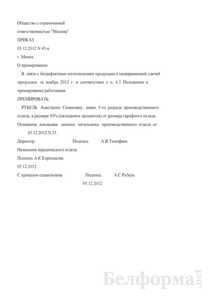 Приказ о премировании работника (по одному основанию) (Образец заполнения). Страница 1