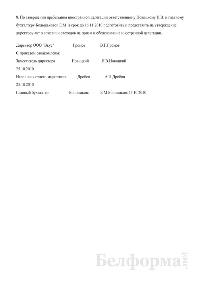 Приказ о приеме иностранной делегации из Федеративной Республики Германия (ФРГ). Страница 2