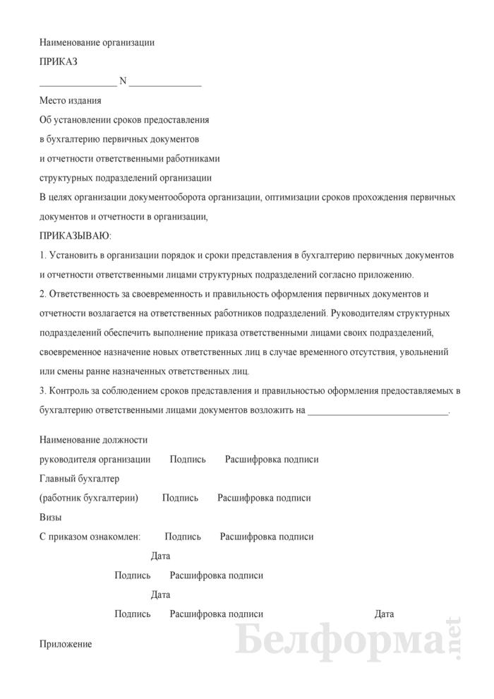 Приказ об установлении сроков предоставления в бухгалтерию первичных документов и отчетности ответственными работниками структурных подразделений организации. Страница 1