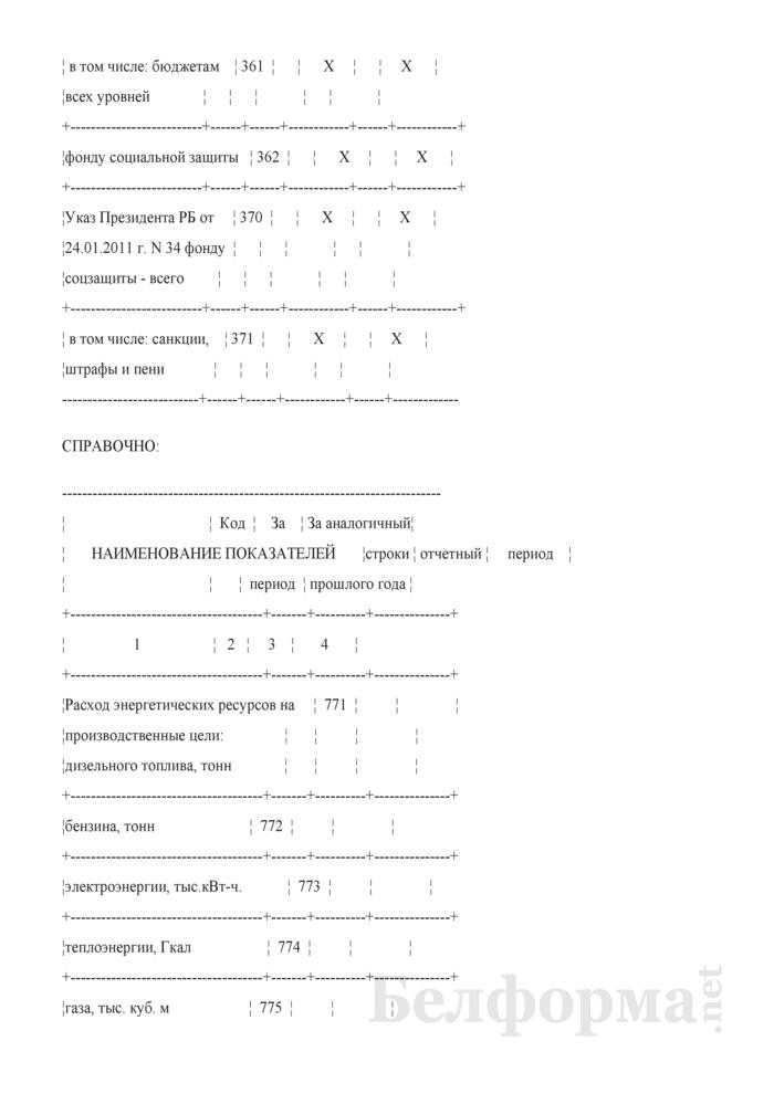 Приложение к бухгалтерскому балансу (форма 5) (для организаций системы Минсельхозпрода). Страница 14