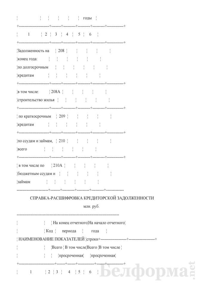 Приложение к бухгалтерскому балансу (форма 5) (для организаций системы Минсельхозпрода). Страница 9