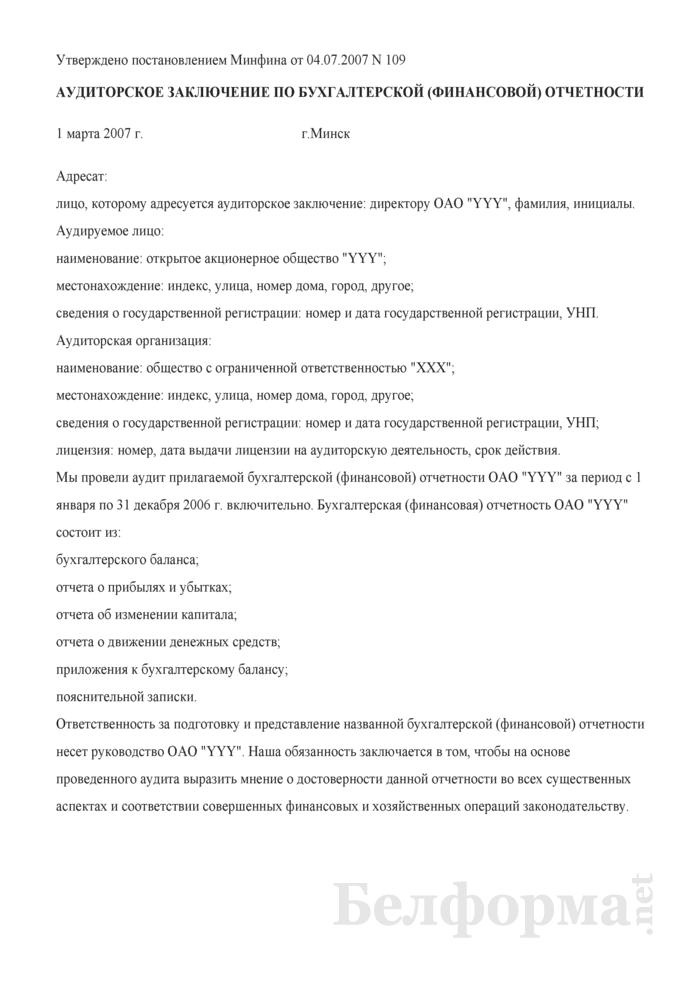 Пример аудиторского заключения, составленного в случае, если аудит за предшествующий период проводился предыдущей аудиторской организацией. Страница 1