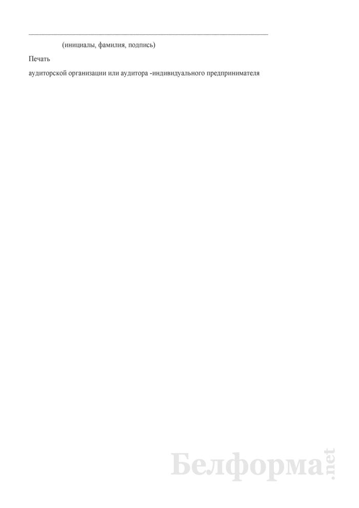 Пример аудиторского заключения, составленного в случае, если аудит за предшествующий период проводился предыдущей аудиторской организацией. Страница 3