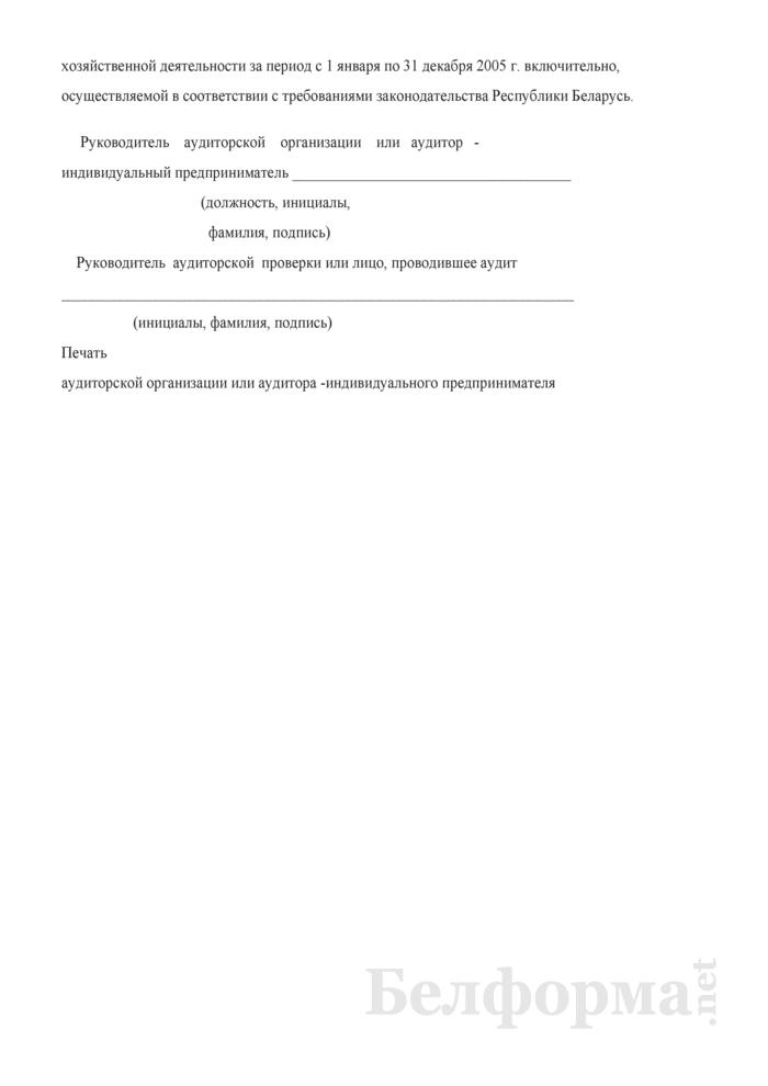 Пример модифицированного аудиторского заключения, составленного в случае, если сопоставимые данные представлены в виде сопоставимой отчетности. Страница 3