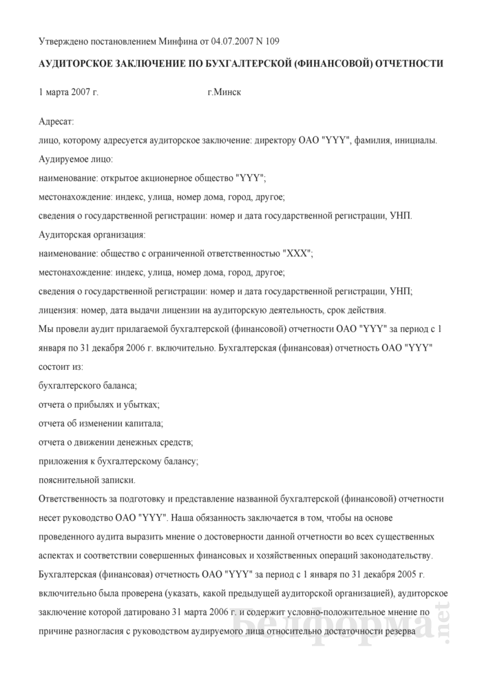 Пример модифицированного аудиторского заключения, составленного в случае, когда бухгалтерская (финансовая) отчетность за предшествующий отчетный период была проверена предыдущей аудиторской организацией. Страница 1