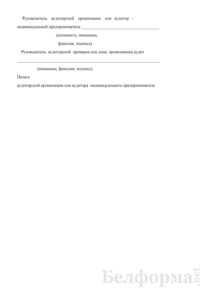 Пример модифицированного аудиторского заключения, составленного в случае, когда бухгалтерская (финансовая) отчетность за предшествующий отчетный период была проверена предыдущей аудиторской организацией. Страница 3