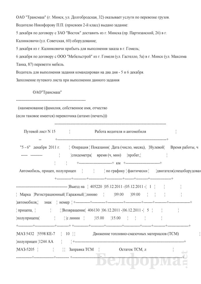 Пример заполнение путевого листа при возвращении с линии. Страница 1
