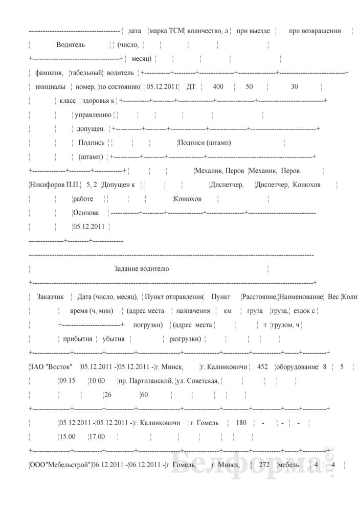 Пример заполнение путевого листа при возвращении с линии. Страница 2