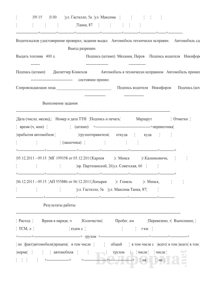 Пример заполнение путевого листа при возвращении с линии. Страница 3