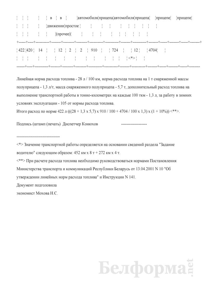 Пример заполнение путевого листа при возвращении с линии. Страница 4