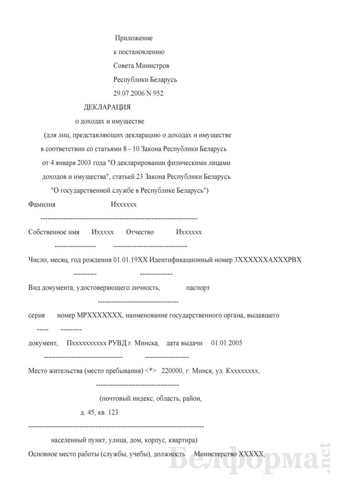 Пример заполнения государственным служащим декларации о доходах и имуществе. Страница 1