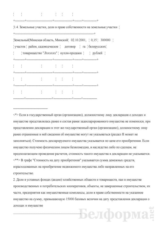 Пример заполнения государственным служащим декларации о доходах и имуществе. Страница 12