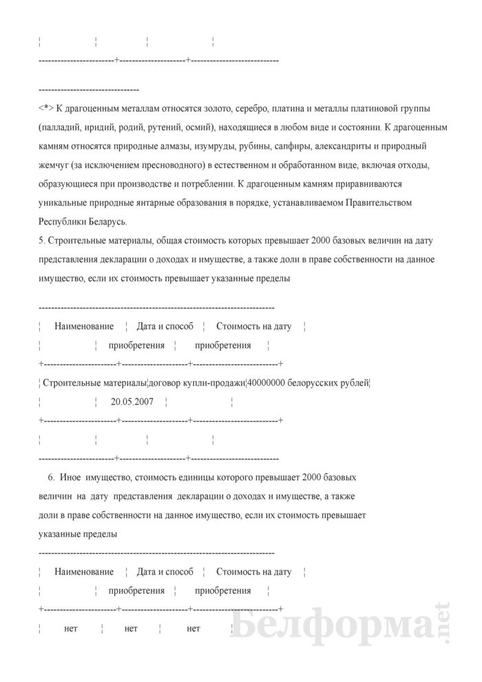 Пример заполнения государственным служащим декларации о доходах и имуществе. Страница 15