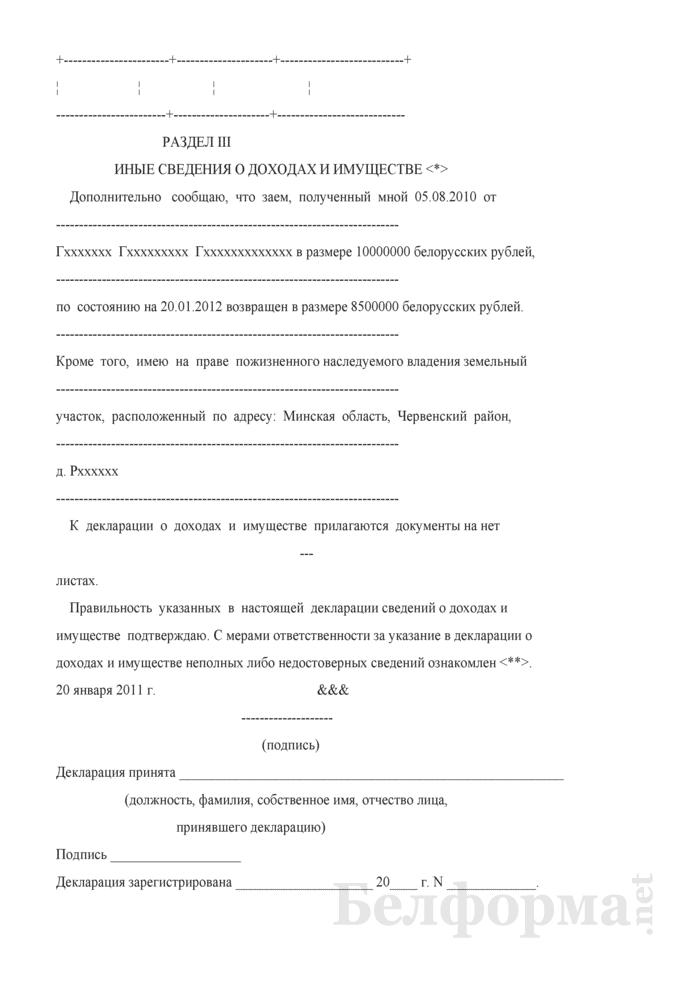 Пример заполнения государственным служащим декларации о доходах и имуществе. Страница 16