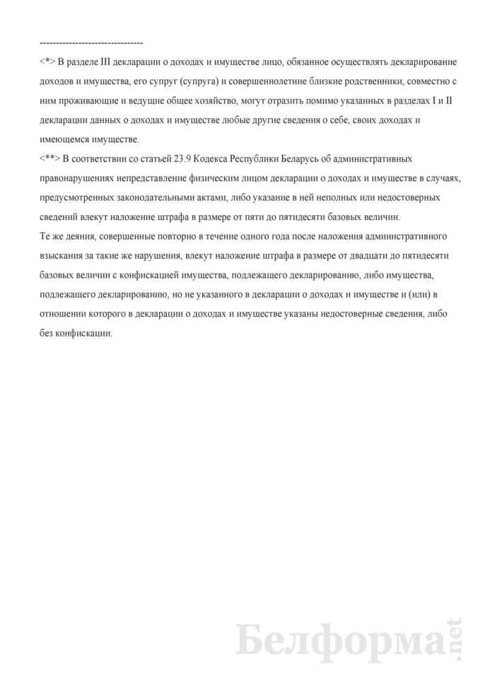 Пример заполнения государственным служащим декларации о доходах и имуществе. Страница 17