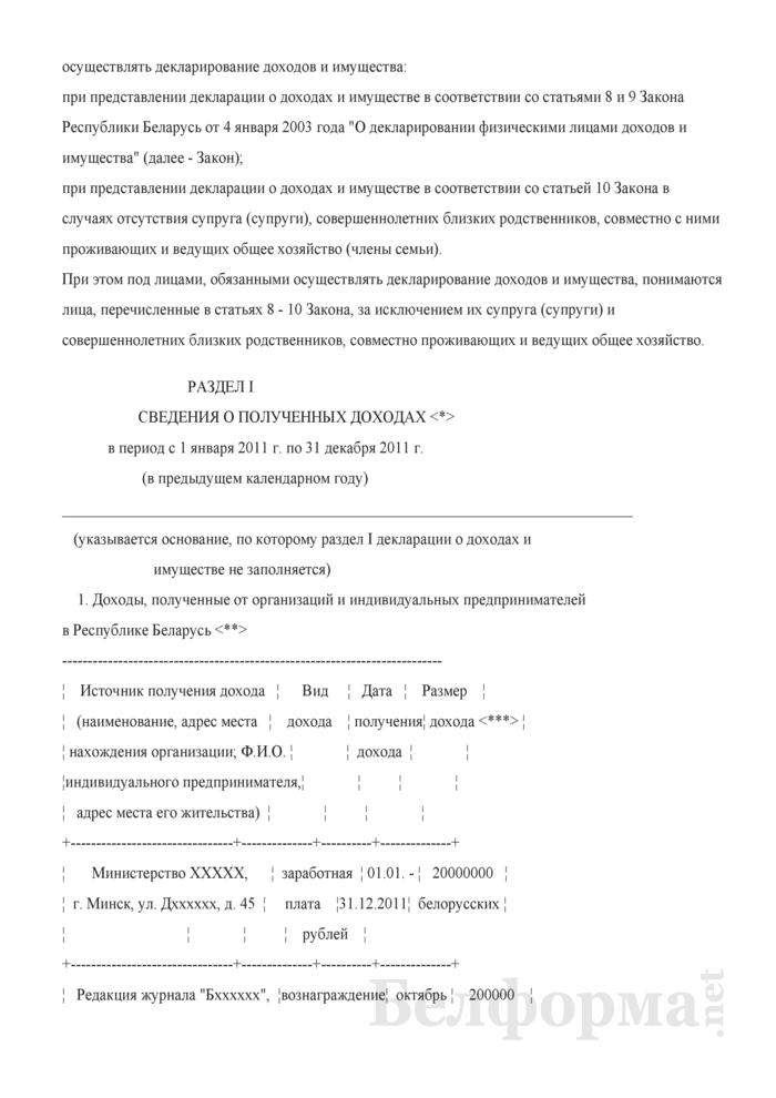 Пример заполнения государственным служащим декларации о доходах и имуществе. Страница 3