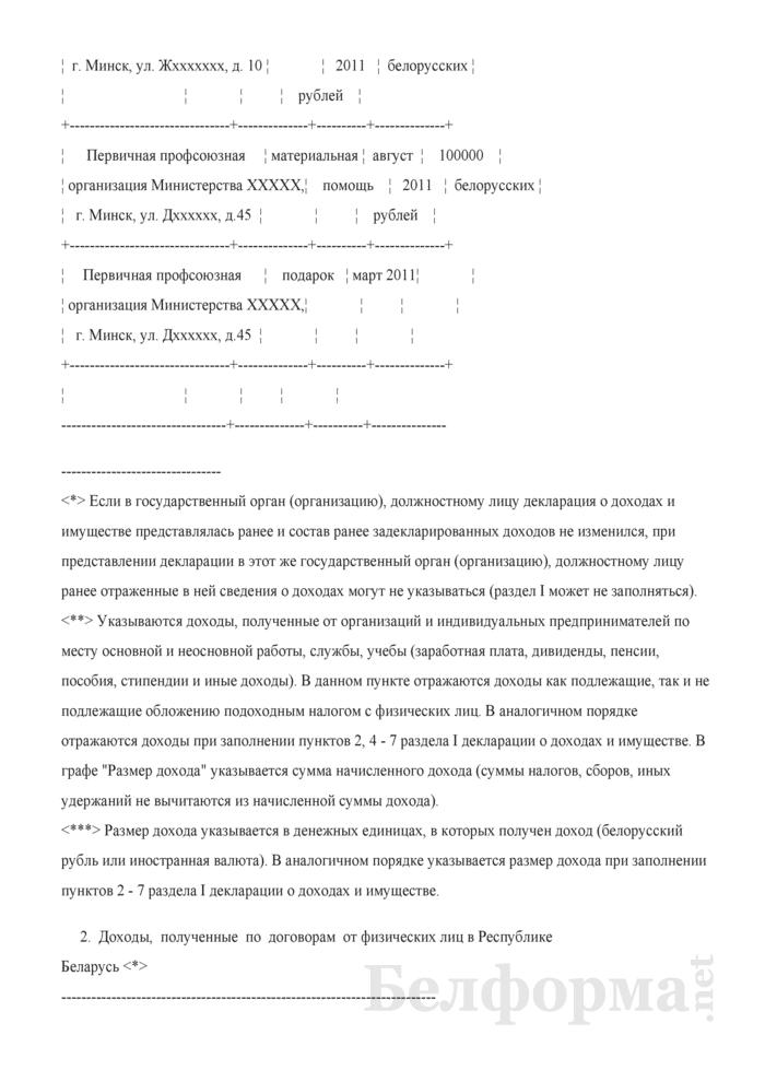 Пример заполнения государственным служащим декларации о доходах и имуществе. Страница 4