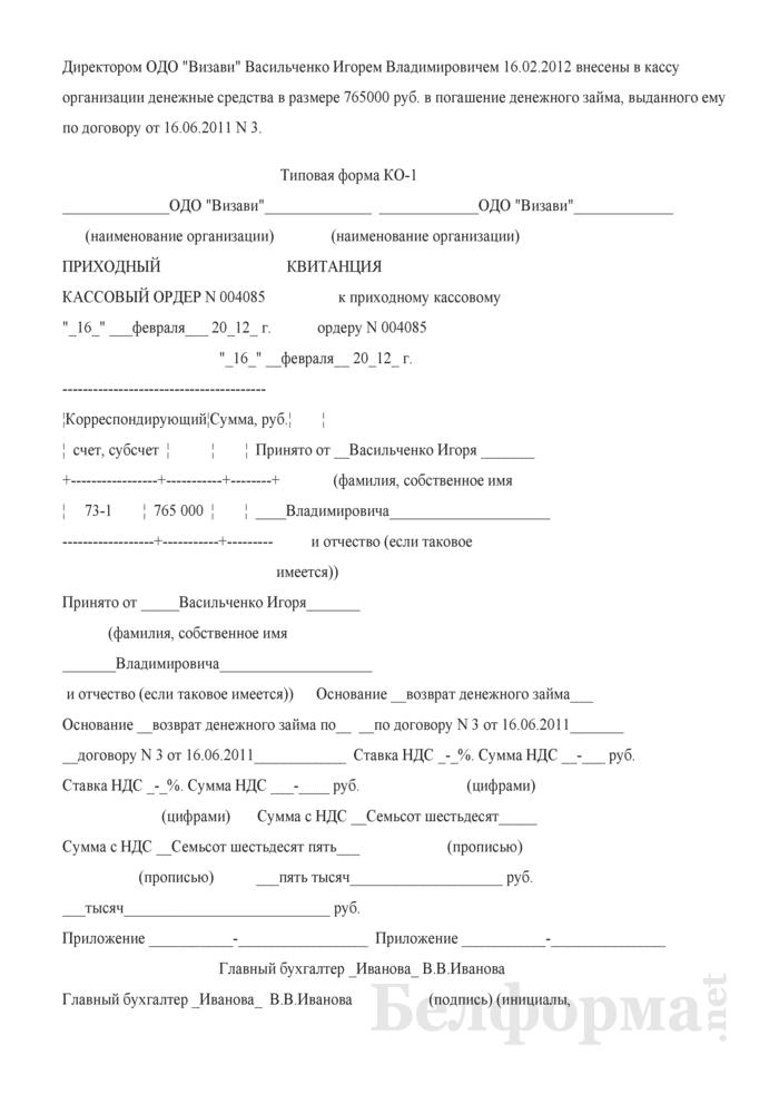 Пример заполнения приходно-кассового ордера (Типовая форма КО-1). Страница 1