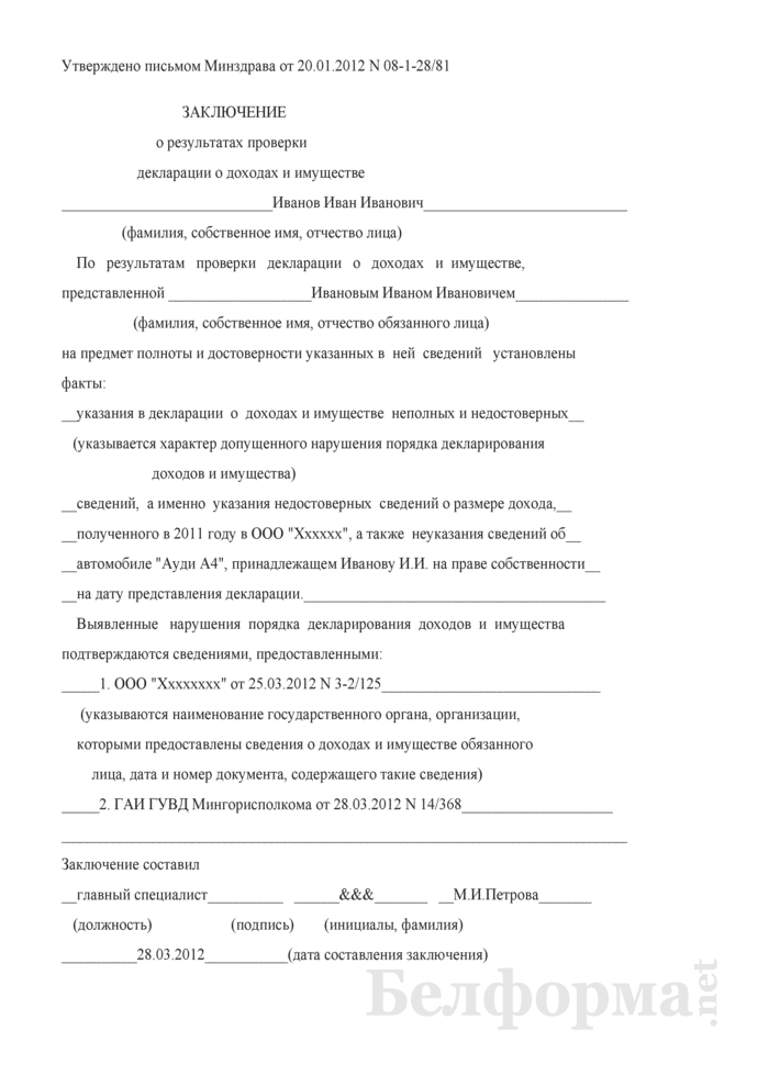 Образец декларации о доходах и имуществе в рб