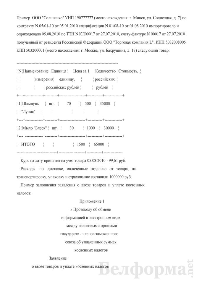Пример заполнения заявления о ввозе товаров и уплате косвенных налогов. Страница 1