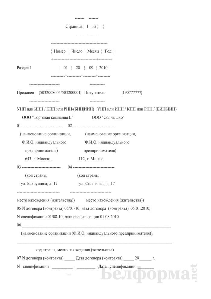 Пример заполнения заявления о ввозе товаров и уплате косвенных налогов. Страница 2